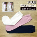 子供用冷えとりソックス(超ロング33センチ) 冷え取り靴下 841【あす楽】[I:9/40]