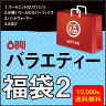 バラエティー福袋2【送料無料】【あす楽】冷えとり 841
