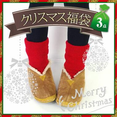クリスマス冷えとり福袋【送料無料】【あす楽】 841