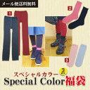 【3点入】スペシャルカラー福袋(冷え取り福袋)【メール便送料無料】 内絹外綿 レギン