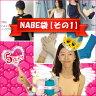 NABE袋その1【送料無料】【あす楽】 福袋 841