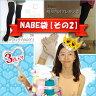 NABE袋その2【送料無料】【あす楽】福袋 レギンス 靴下 手袋 ハンドウォーマー シルク 絹 841