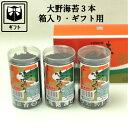ショッピングお中元 【大野海苔 3本箱入り】 高級卓上味付けのり