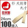 割り箸 国産 日本製 杉 天削げ 9寸 24cm 100膳 セット