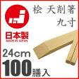割り箸 国産 業務用 食器 箸 お箸 割りばし 割箸 日本製 桧 天削げ 9寸 24cm 100膳 セット