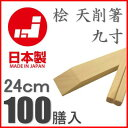 割り箸 国産 割箸 日本製 桧天削9寸24cm 100膳