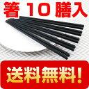 箸 エコ箸 10膳 黒 耐熱 業務用 六角箸 食器洗浄機 乾燥機 対応