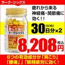 【第3類医薬品】ラークシックス(2個セット)