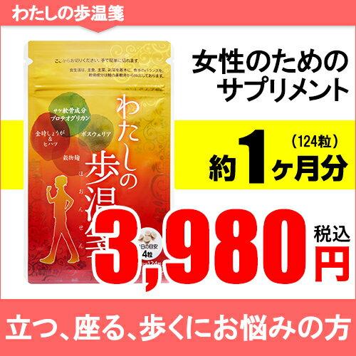 日本薬師堂 わたしの歩温箋(ほおんせん) 124粒入(31日分)