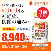 【第3類医薬品】ラークセブン 送料無料 定期お届けコース(3個/3ヵ月分)
