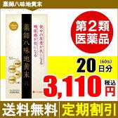 【第2類医薬品】尿漏れ・頻尿・残尿感...尿のトラブルには日本薬師堂の薬師八味地黄末。【20日分】【送料無料】【毎月お届けコース】