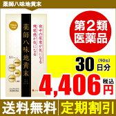 【第2類医薬品】尿漏れ・頻尿・残尿感...尿のトラブルには日本薬師堂の薬師八味地黄末。【30日分】【送料無料】【毎月お届けコース】