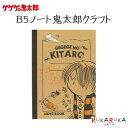 ゲゲゲの鬼太郎 B5ノート鬼太郎クラフト 水木プロ 妖怪舎 1929-06337 【ネコポス可】