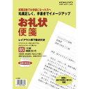 【ネコポス便対応可能商品】 10-ヒ-582(コク) お礼状便箋 コクヨ