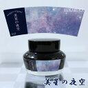 ■オリジナルインク当店限定品!■13-9207-210ビセイ(セーラー)「美星の夜空/Bisei no Yozora」 藍色 50mlセーラー万年筆