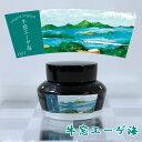■オリジナルインク当店限定品!■「牛窓エーゲ海/Ushimado ege kai」 ブルー 50ml