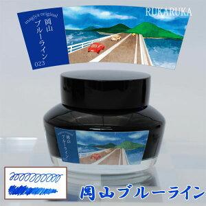 ■Newカラー!オリジナルインク当店限定品!■「岡山ブルーライン/OKAYAMA BLUELINE」 50ml セーラー万年筆 13-9207-223ブルーライン 新色のためお一人様1本まで