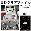 3Dクリアファイル STAR WARS≪スター・ウォーズ≫  フォースの覚醒  ダイゴー 17-N1574 【ネコポス可】