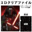 3Dクリアファイル STAR WARS≪スター・ウォーズ≫  フォースの覚醒  ダイゴー 17-N1575【ネコポス可】