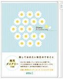 【メール便対応可能商品】ハウスファイリング 育児ダイアリー<B6> 1年用 ミドリ 26258006
