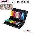 色鉛筆 ユニカラー72色セット 三菱鉛筆 30-UC72C