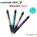 uni-ball R:E3《ユニボール アールイー3》 スプリング ボール径:0.5mm 全4色(インクカラー:ブラック・レッド・ブルー)三菱鉛筆 30-URE350005.*【ネコポス可】 消せるゲルインクボールペン