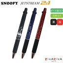 JETSTREAM 2&1《ジェットストリーム 2&1》 スヌーピー 2色ボールペン(0.7mm)+シャープ(0.5mm)  ビーエスエス(クツワ) 1107-ES333**  SNOOPY PEANUTS カワイイ 可愛い かわいい なめらか S_H