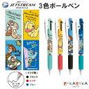 JETSTREAM(ジェットストリーム) 第3弾 [ディズニー/4柄] 3色ボールペン 0.5ミリ CUTE MODEL/CM カミオジャパン 475-8471...