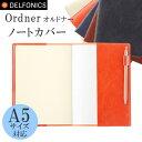 オルドナー ノートカバー A5サイズ 全5色 デルフォニックス[DELFONICS] 826-500241- 【ネコポス可】 ペンホルダー ポケット 渋い 合皮 クリーム オレンジ ダークブルー ブラウン グレー