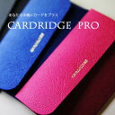 【ネコポス便対応可能商品】 超薄型名刺入れ CARDRIDGE PRO 〔カードリッジ・プロ〕1枚入り全3色ロンド工房 CP20*