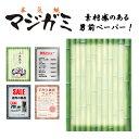 インクジェット・レーザープリンタ対応POP用紙 マジガミ [竹] A4サイズ ササガワ 35-4-3506 【5冊までネコポス可】