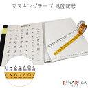 マスキングテープ 地図記号 全2色 15mm×7m 東京カートグラフィック 1754-MTCK 【ネコポス可】 マステ ギフト 黄色 白