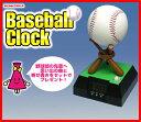 目覚まし時計 ベースボールクロック (サイン用ボール付き)