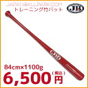 【送料無料】打撃練習 竹バット 84cm×1100g トレーニングバット BPBTRG11K