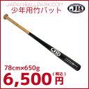 【送料無料】打撃練習 竹バット 少年用 78cm×650g トレーニングバット BPCYB78