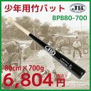 打撃練習 竹バット 少年用 80cm×700g BPB80-700