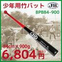 【送料無料】打撃練習 竹バット 少年用 84cm×900g BPB84-900
