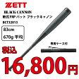 ZETT ゼット 軟式FRP製バット BLACKCANNON(ブラックキャノン) BCT32013