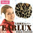 Earlux_cheeta_01