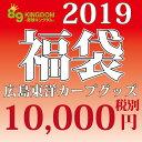 【期間延長!】広島東洋カープ 数量限定2019新春カープグッズ福袋 10000円