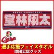 広島東洋カープグッズ NEW選手応援フェイスタオル