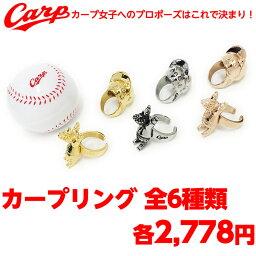 広島東洋カープグッズ カープリング