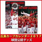 広島東洋カープグッズ 広島カープカレンダー2017