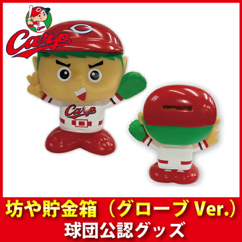 広島東洋カープグッズ 坊や貯金箱(グローブver.) 広島カープ