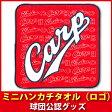 広島東洋カープグッズ ミニハンカチタオル(ロゴ)/広島カープ