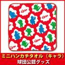 広島東洋カープグッズ ミニハンカチタオル(キャラクター)/広島カープ