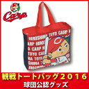 広島東洋カープグッズ 観戦トートバッグ2016/広島カープ