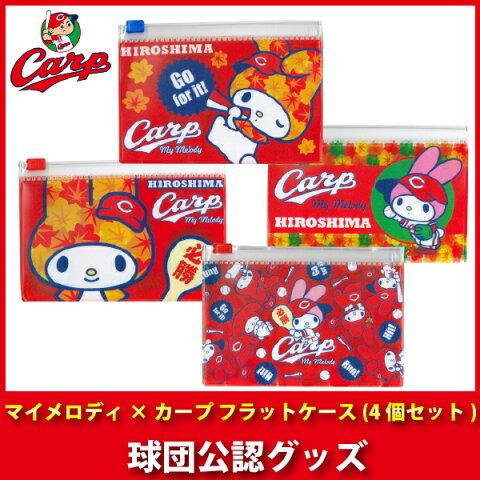 広島東洋カープグッズ カープ×マイメロディ フラットケース(4個セット)