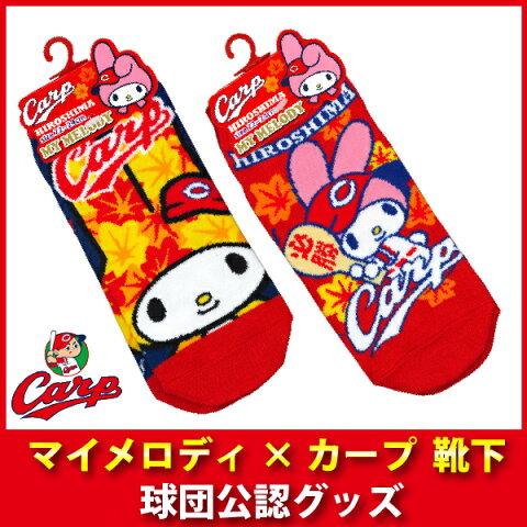 広島東洋カープグッズ カープ×マイメロディ 靴下