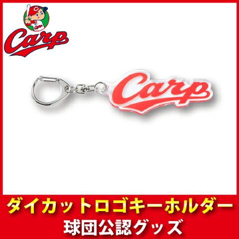 広島東洋カープグッズ ダイカットロゴキーホルダー